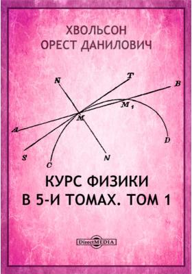 Курс физики. В 5-и томах. Т. 1