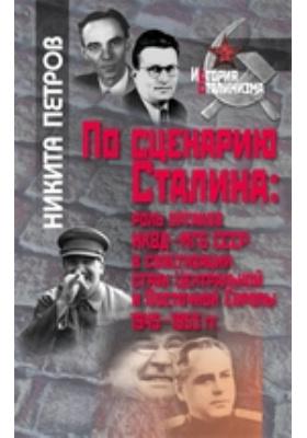 По сценарию Сталина: роль органов НКВД–МГБ СССР в советизации стран Це...
