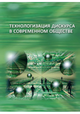 Технологизация дискурса в современном обществе