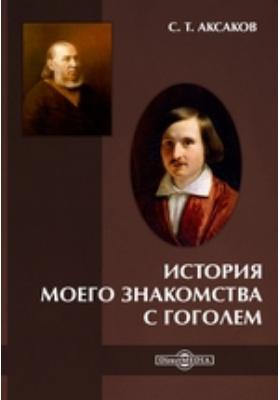 История моего знакомства с Гоголем, со включением всей переписки с 1832 по 1852 год