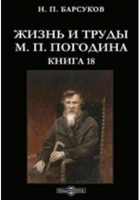ЖизньитрудыМ.П.Погодина: документально-художественная литература. Книга 18