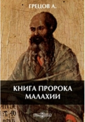 Книга пророка Малахии