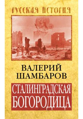 Сталинградская Богородица