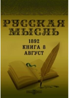 Русская мысль: журнал. 1892. Книга 8, Август