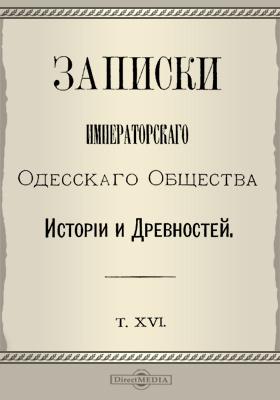 Записки Императорского Одесского Общества истории и древностей. Т. 16