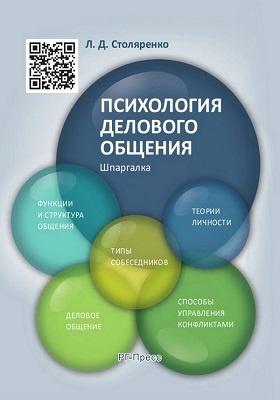 Психология делового общения : шпаргалка: учебное пособие