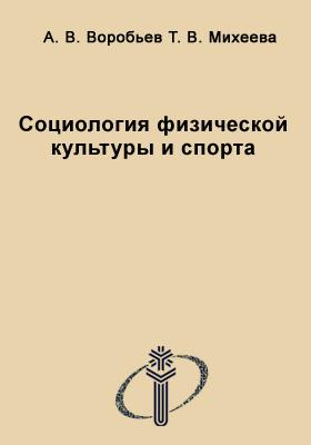 Социология физической культуры и спорта: учебное пособие