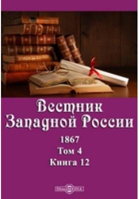 Вестник Западной России: журнал. 1867. Т. 4, Книга 12
