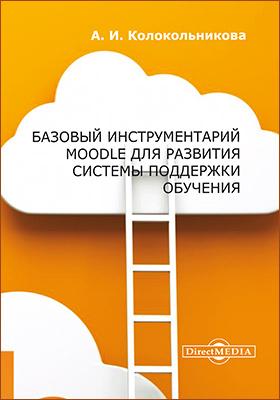 Базовый инструментарий Moodle для развития системы поддержки обучения