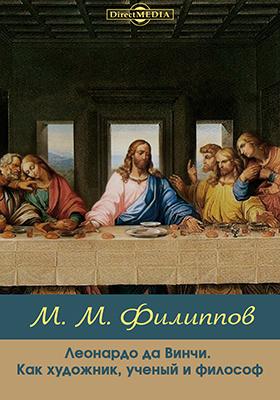 Леонардо да Винчи. Как художник, ученый и философ: биографический очерк