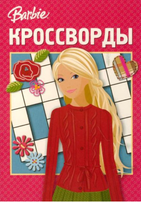 """Сборник кроссвордов № К 0803 (""""Барби"""") = Barbie Crosswords № 0803"""