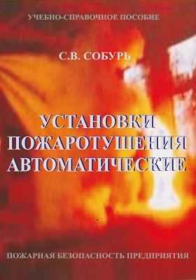 Установки пожаротушения автоматические: учебно-справочное пособие