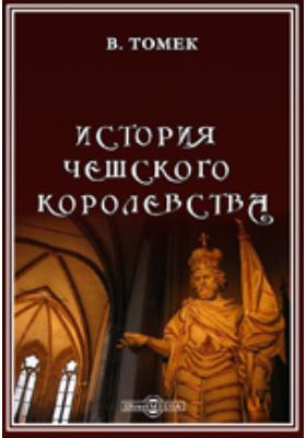 История Чешского королевства