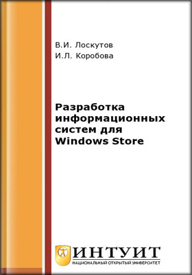 Разработка информационных систем для Windows Store