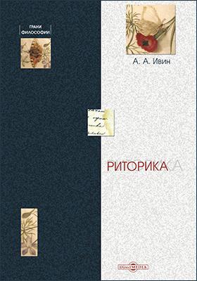 Риторика: учебник и практикум для академического бакалавриата