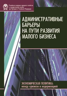 Административные барьеры на пути развития малого бизнеса в России