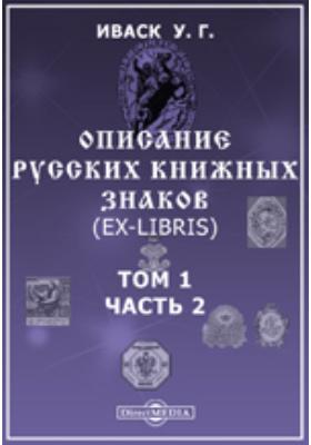 Описание русских книжных знаков (Ex-Libris). Т. 1, Ч. 2