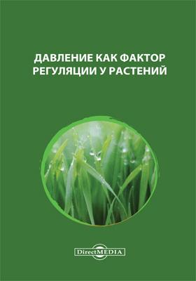 Давление как фактор регуляции у растений: сборник статей