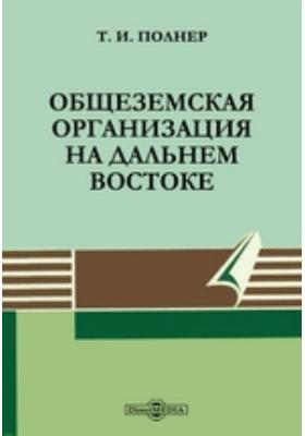 Общеземская организация на Дальнем Востоке: монография. Т. 1