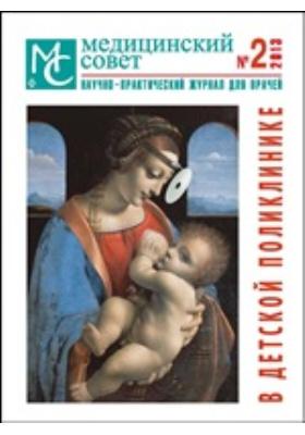 Медицинский совет: журнал. 2013. № 2. В детской поликлинике
