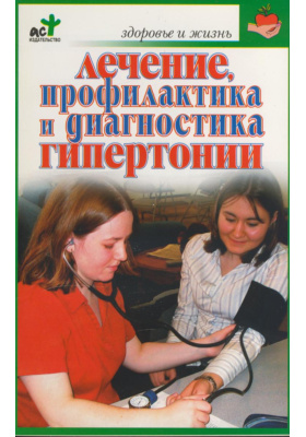 Лечение, профилактика и диагностика гипертонии