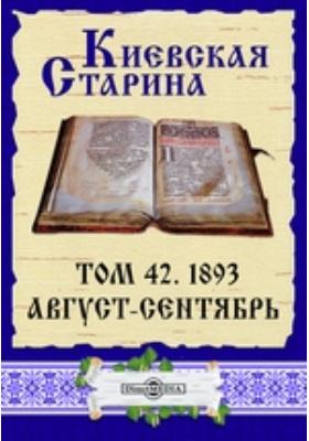 Киевская Старина. 1893. Т. 42, Август-сентябрь
