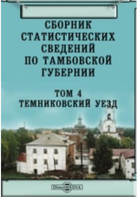 Сборник статистических сведений по Тамбовской губернии. Том 4. Темниковский уезд