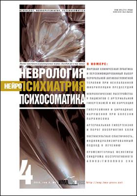Неврология, нейропсихиатрия, психосоматика: журнал. 2016. № 4