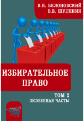 Избирательное право: учебно-методический комплекс. В 2 т. Т. 2. Особенная часть