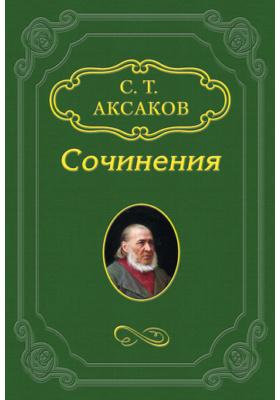 Воспоминание о Михаиле Николаевиче Загоскине