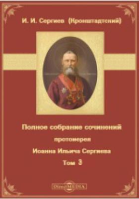 Полное собрание сочинений протоиерея Иоанна Ильича Сергиева: духовно-просветительское издание. Т. 3