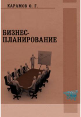 Бизнес-планирование: учебно-практическое пособие