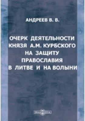 Очерк деятельности князя А.М. Курбского на защиту православия в Литве и на Волыни: публицистика