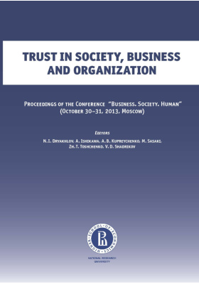 "Trust in soсiety, business and organization: Proceedings of the Conference ""Business. Society. Human"" (October 30–31, 2013, Moscow)"