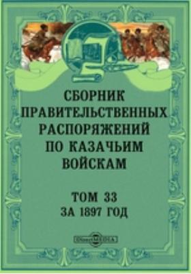 Сборник правительственных распоряжений по казачьим войскам. Т. 33. За 1897 год