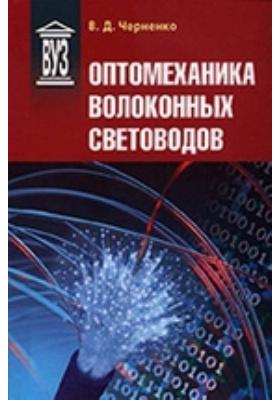 Оптомеханика волоконных световодов: учебное пособие
