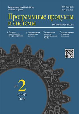 Программные продукты и системы: журнал. 2016. № 2 (114)