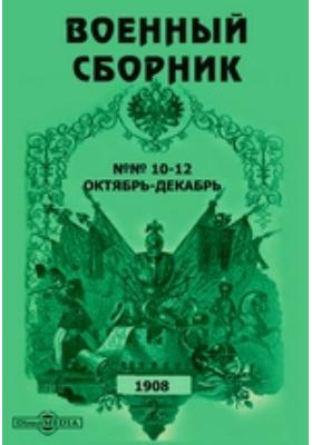 Военный сборник: журнал. 1908. №№ 10-12, Октябрь-декабрь