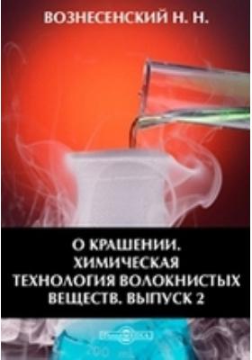 О крашении. Химическая технология волокнистых веществ: практическое пособие. Вып. 2