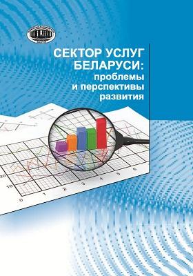 Сектор услуг Беларуси : проблемы и перспективы развития: коллективная монография