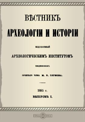Вестник археологии и истории: журнал. 1885. Вып. 1