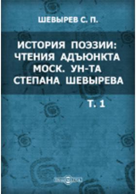 История поэзии: Чтения адъюнкта Московского университета Степана Шевырева. В 2 т. Т. 1