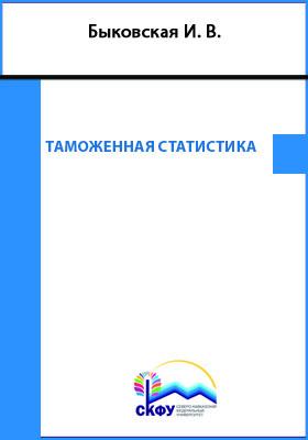 Таможенная статистика: учебное пособие
