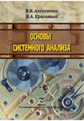 Основы системного анализа: учебное пособие