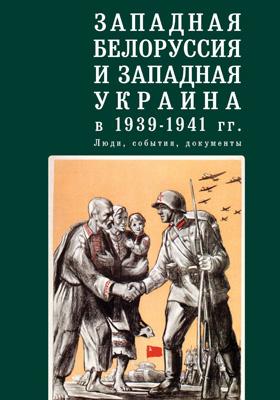 Западная Белоруссия и Западная Украина в 1939-1941 гг.: люди, события, документы: материалы конференций