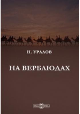 На верблюдах: документально-художественная литература