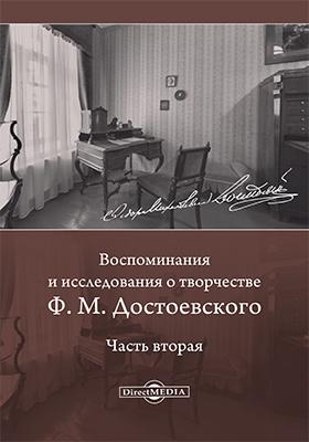 Воспоминания и исследования о творчестве Ф. М. Достоевского: публицистика. Книга 2