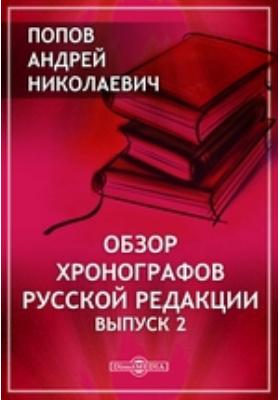 Обзор хронографов русской редакции. Выпуск 2