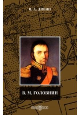 В. М. Головнин