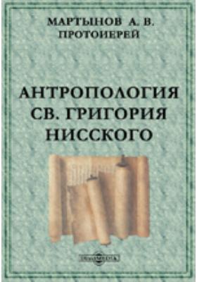 Антропология Св. Григория Нисского (Опыт исследования в области христианской философии IV века)